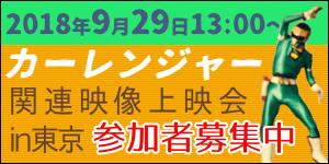 カーレンジャーオフ会2018年9月29日