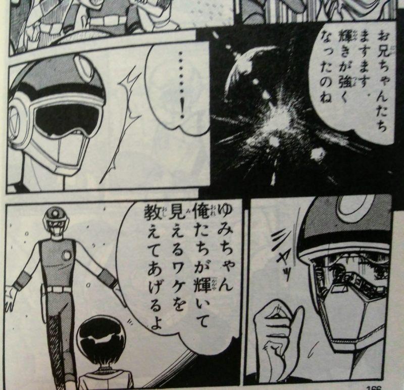『ヒーローはいかが?』166ページ