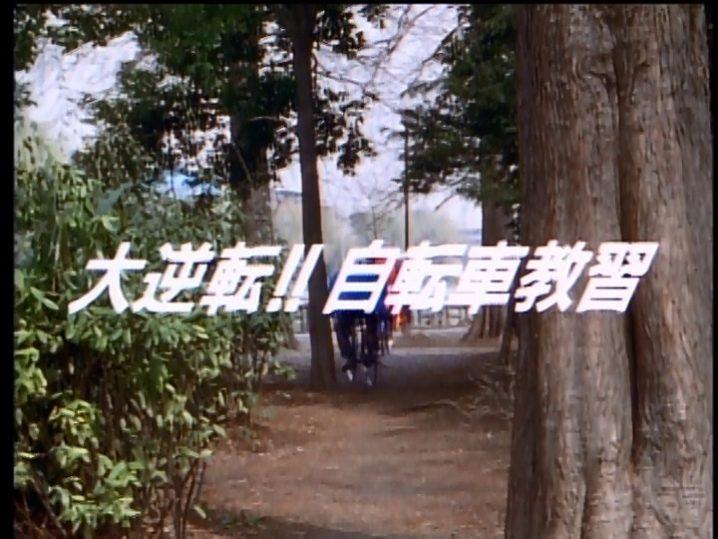 大逆転!!自転車教習